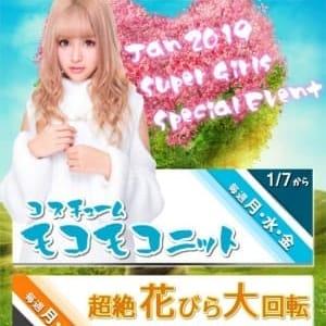 「1月 イベント情報」01/12(土) 16:29 | SUPER☆GIRLSのお得なニュース