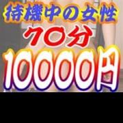 「駅ちか限定!70分10000円♪」09/24(月) 15:04 | 大和ナデシコ~五十路~のお得なニュース