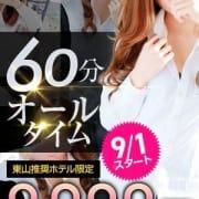 「おまかせ割りがお得!」03/18(日) 14:00 | NADIA京都店のお得なニュース