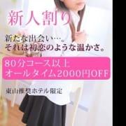 「◇新人お披露目キャンペーン◇」05/23(水) 20:06 | NADIA京都店のお得なニュース