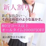 「◇新人お披露目キャンペーン◇」09/24(金) 14:54   NADIA京都店のお得なニュース