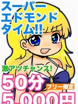 50分五千円!! | 名古屋ちゃんこ - 名古屋風俗