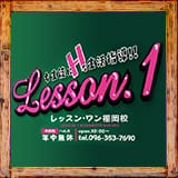 Lesson.1福岡校(YESグループ)