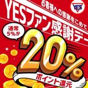 「毎月20日はファン感謝デー!」06/28(日) 13:27 | Lesson.1福岡校(YESグループ)のお得なニュース