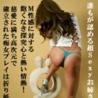 あん|難波秘密倶楽部 - 難波風俗