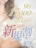 新規割り|愛の巣~秘密の情事~成田店でおすすめの女の子