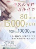 フリー限定(女性お任せ)|愛の巣~秘密の情事~成田店でおすすめの女の子