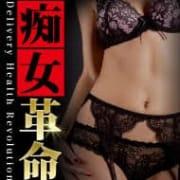 新人速報☆天下無双の痴女集団|痴女革命 新潟店