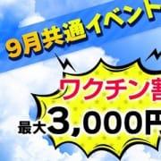 「COVID-19ワクチン割 ♪♪」09/27(月) 22:00 | ニューハーフヘルス高田馬場のお得なニュース