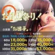 「9月月間 NEW EVENT情報 【OL お月見祭り!】」09/26(水) 07:03 | ときめきのお得なニュース