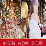 「12月スペシャルイベント 《ワンダークリスマス》」12/14(金) 23:43 | OLスタイルのお得なニュース