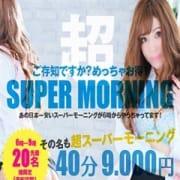 「超スーパーモーニング割り!」02/17(月) 10:03 | OL STYLEのお得なニュース