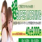 「コストパフォーマンス最高!『超スーパーモーニング割り』」01/05(火) 19:03 | OL STYLEのお得なニュース