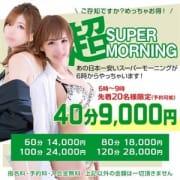 超スーパーモーニング割り♪『早朝6時~9時迄限定』|OL STYLE