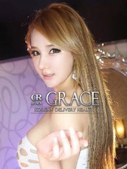 セクシー | グレイス - 佐世保風俗