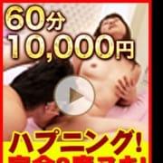 「◆気分は王様!ナニもしなくて御奉仕三昧!◆」04/22(日) 19:00 | 60分10,000円 横浜関内2度ヌキのお得なニュース