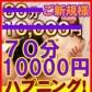 60分10,000円 横浜関内2度ヌキの速報写真