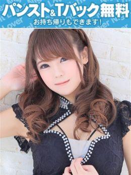 みらい【超めんこい・アイドル】 | ナイトラバー - 札幌・すすきの風俗