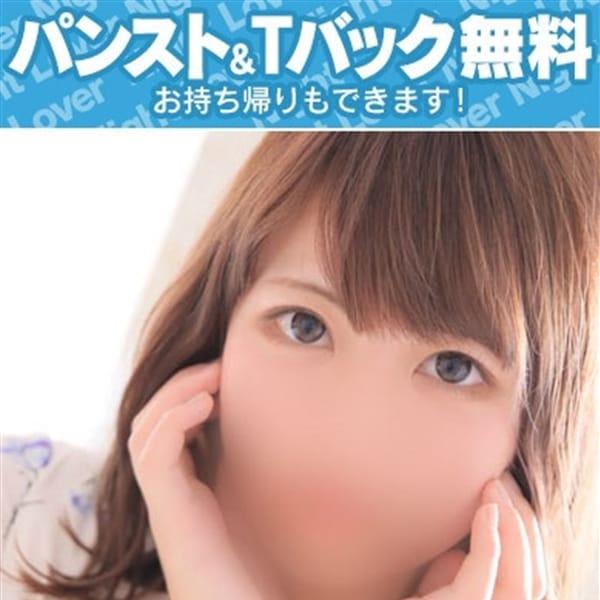 ほなみ 【超カワ18歳・敏感姫】