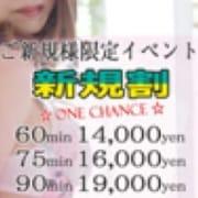 「☆ご新規様限定イベント☆ 」08/26(月) 09:04 | 人妻茶屋日本橋店のお得なニュース