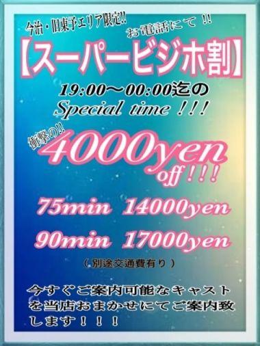 【スーパービジホ割】|Nine door(西条・新居浜・今治) - 今治風俗