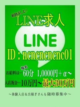 LINE求人受付中! | Nine door(西条・新居浜・今治) - 今治風俗
