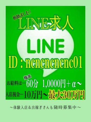 LINE求人受付中!|Nine door(西条・新居浜・今治) - 今治風俗