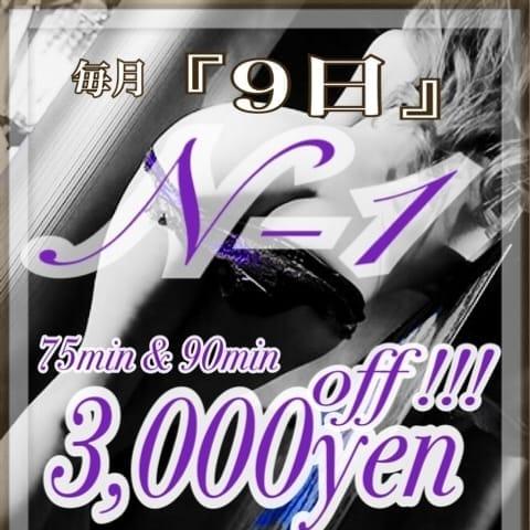 「毎月『9日』は月に一度の【N-1】Day!!!」 | Nine door(西条・新居浜・今治)のお得なニュース