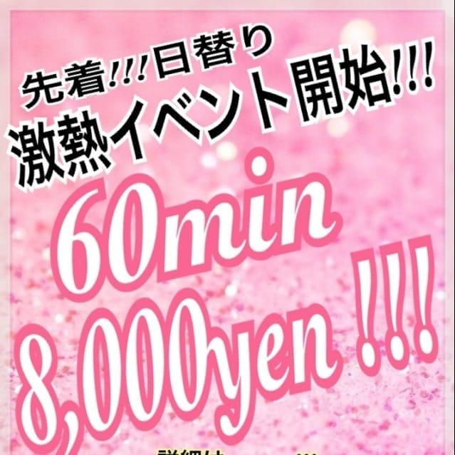 「【先着!!日替り激熱イベント】」 | Nine door(西条・新居浜・今治)のお得なニュース