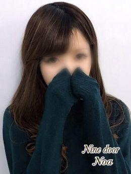 乃亜(のあ)【要予約】 | Nine door(西条・新居浜・今治) - 今治風俗