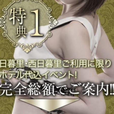 「4/24(火)日暮里&西日暮里・ホテル代コミコミプラン(^^♪」04/23(月) 20:43 | 人妻レンタル TSUMAYAのお得なニュース