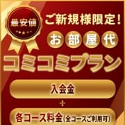 「『ご新規様限定』部屋コミプラン」08/08(土) 23:05 | 西船橋ときめき女学園のお得なニュース