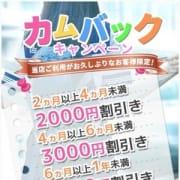 「【会員様限定】カムバックキャンペーン」08/05(木) 22:07 | 西船橋ときめき女学園のお得なニュース