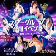 「スターグループ神奈川 合同割引キャンペーン☆」06/23(水) 19:44   ノーハンドで楽しませる人妻のお得なニュース