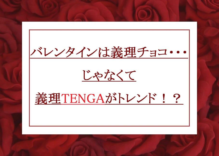 バレンタインは義理チョコ……じゃなくて義理TENGAがトレンド!?
