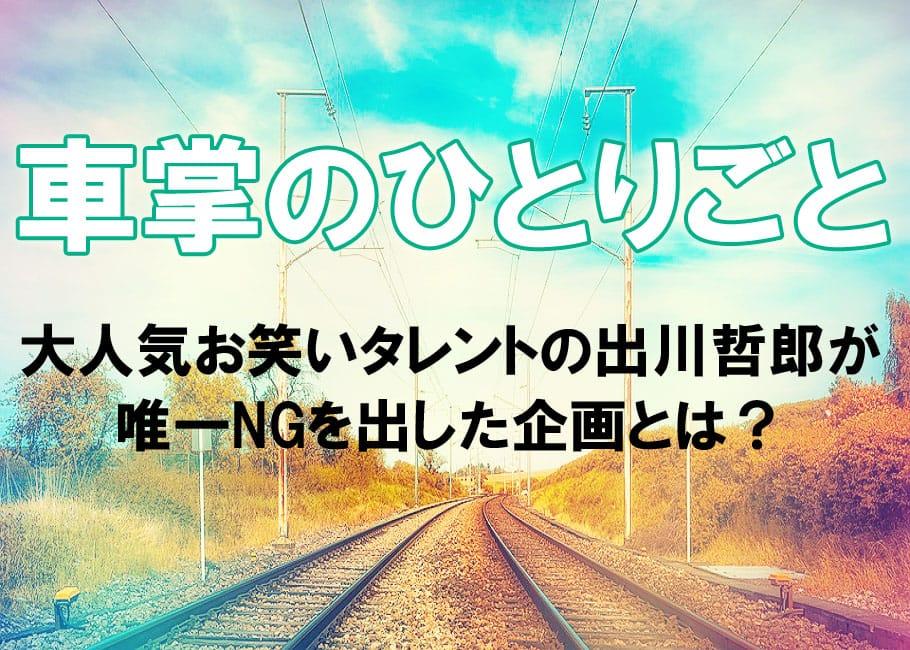 大人気お笑いタレントの出川哲朗が唯一NGを出した企画とは?