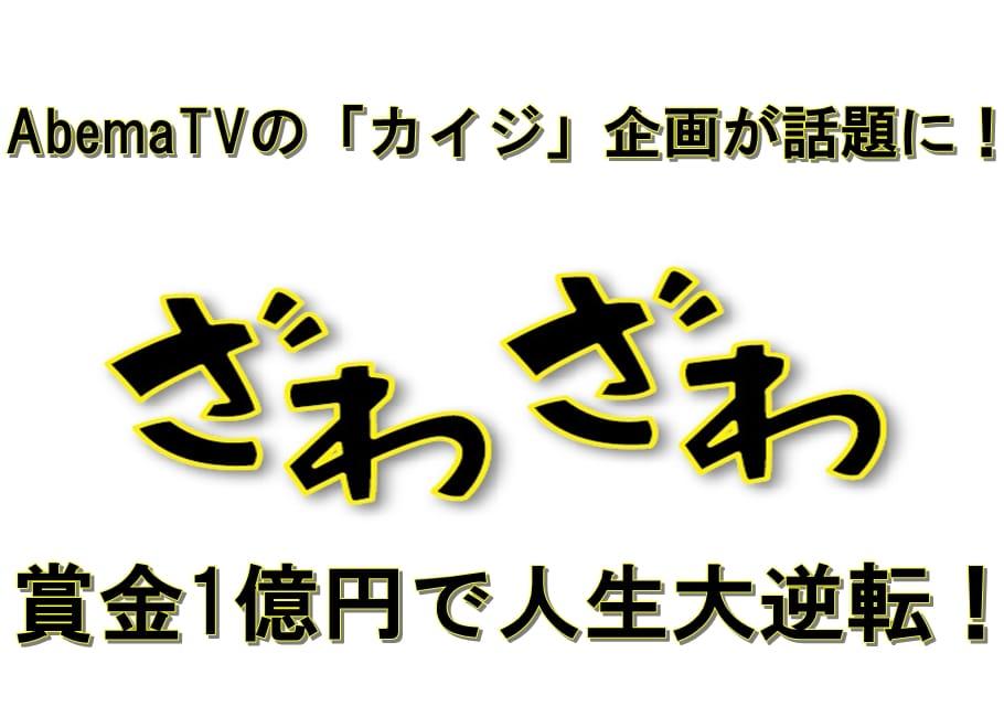AbemaTVの「カイジ」企画が話題に!賞金1億円で人生大逆転!
