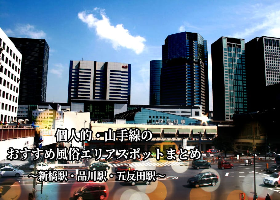 個人的・山手線のおすすめ風俗エリアスポットまとめ~新橋駅・品川駅・五反田駅~