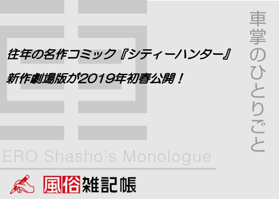 往年の名作コミック『シティーハンター』新作劇場版が2019年初春公開!