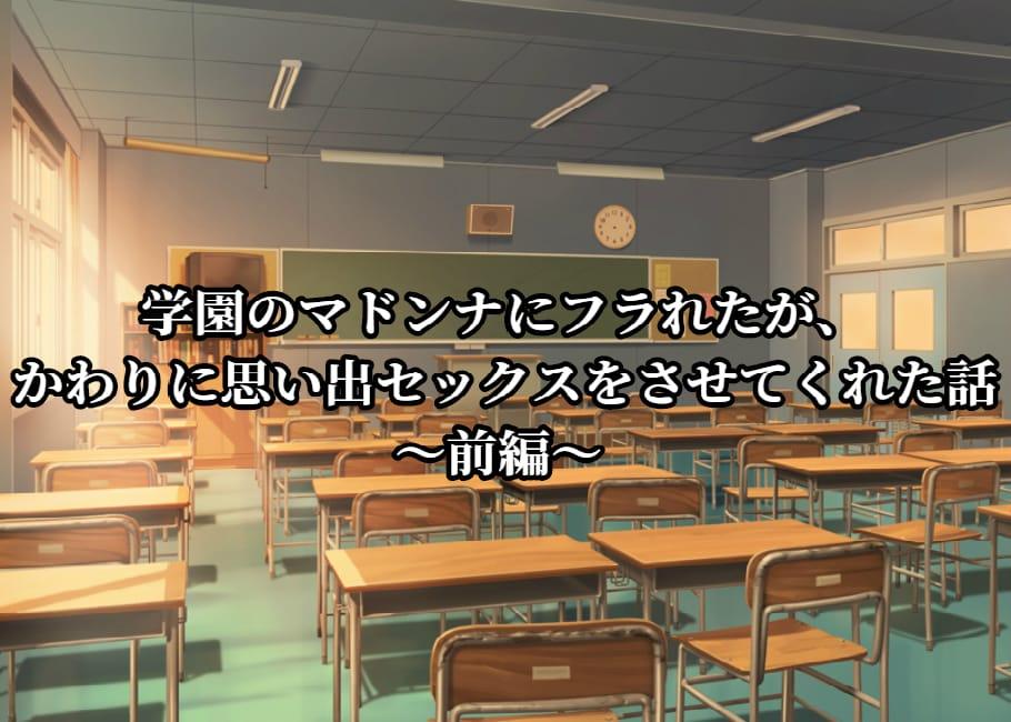 学園のマドンナにフラれたが、かわりに思い出セックスをさせてくれた話~前編~