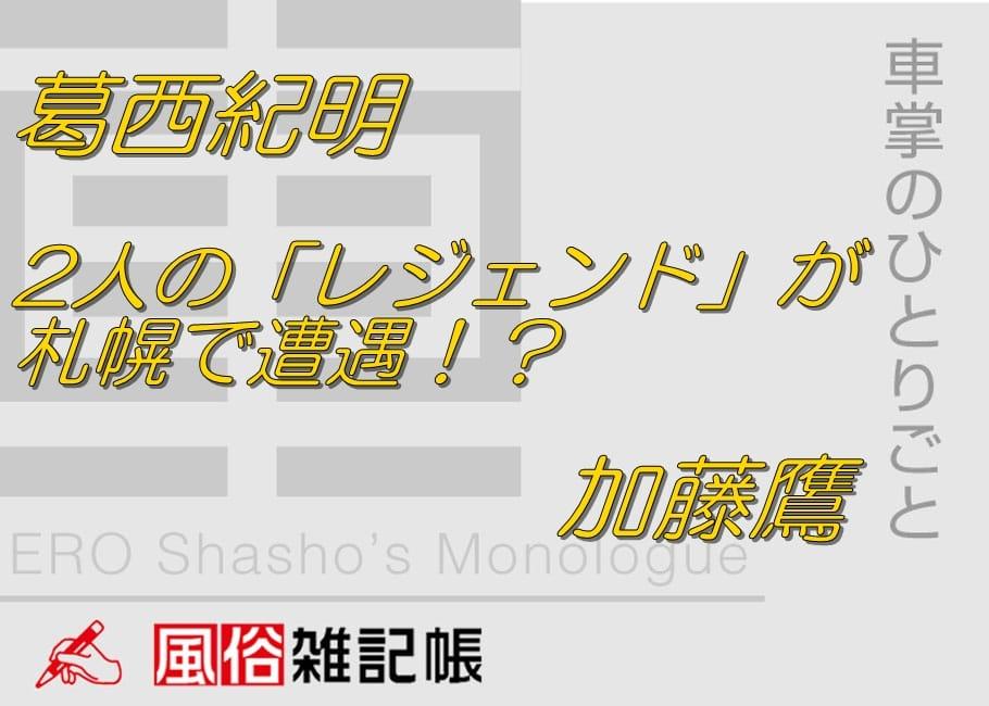 葛西紀明と加藤鷹、2人の「レジェンド」が札幌で遭遇!?