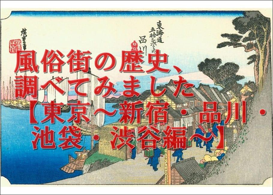 風俗街の歴史、調べてみました【東京~新宿・品川・池袋・渋谷編~】