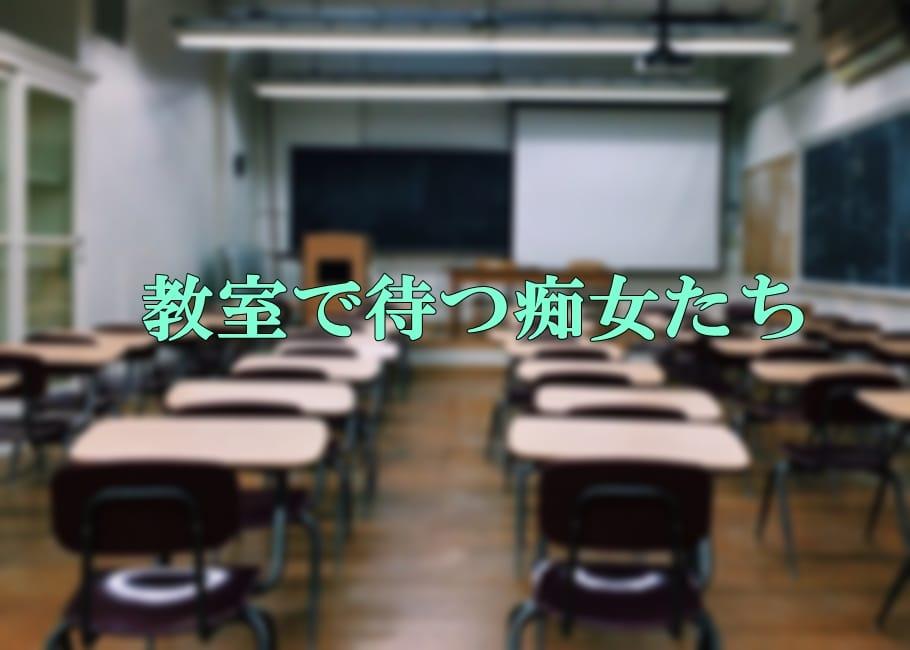 教室で待つ痴女たち