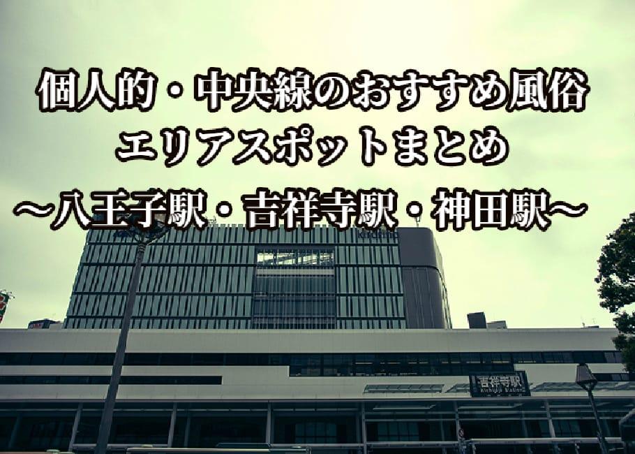 個人的・中央線のおすすめ風俗エリアスポットまとめ~八王子駅・吉祥寺駅・神田駅~