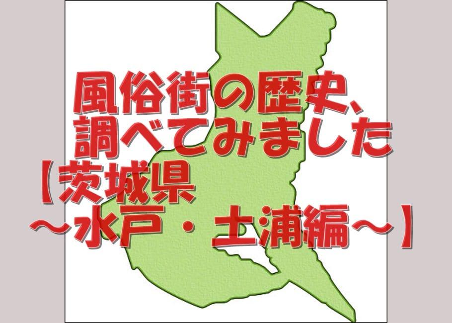 風俗街の歴史、調べてみました【茨城県~水戸・土浦編~】