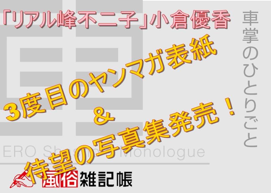 「リアル峰不二子」小倉優香、3度目のヤンマガ表紙&待望の写真集発売!