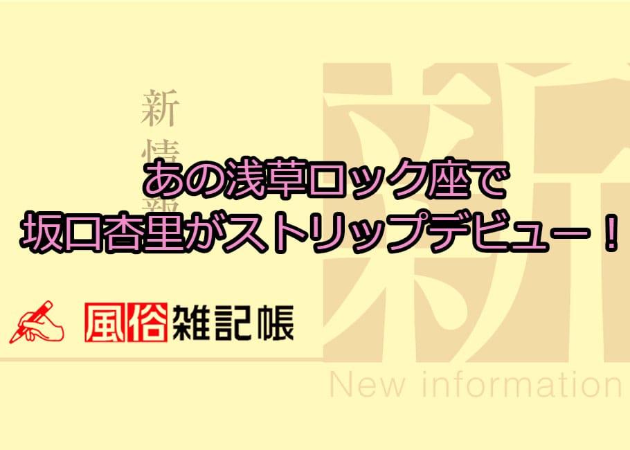 ※6/15追記 あの浅草ロック座で坂口杏里がストリップデビュー!