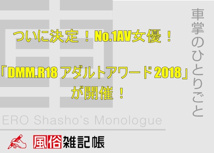 ついに決定!No.1AV女優!「DMM.R18 アダルトアワード 2018」が開催!