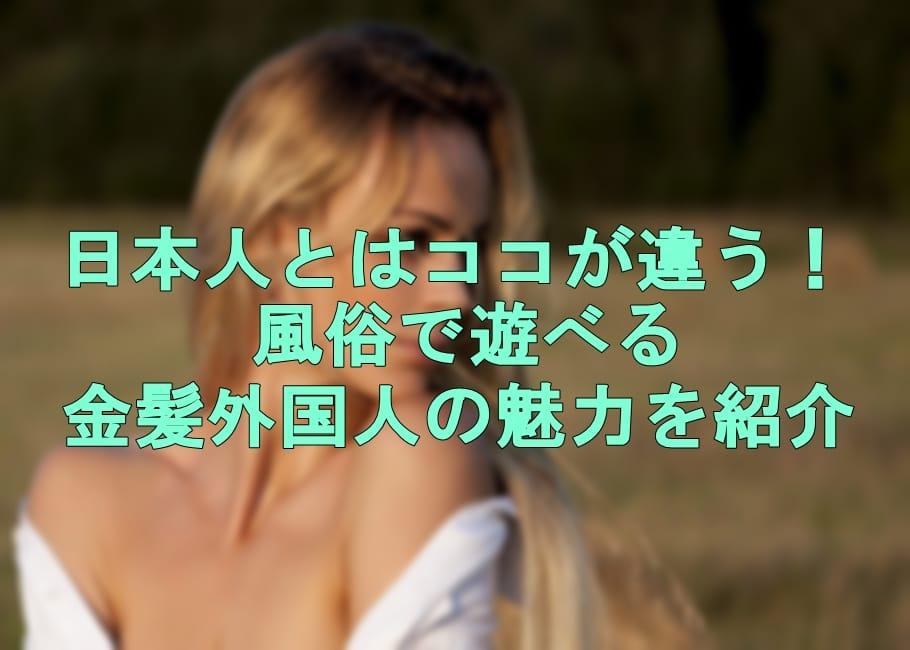 日本人とはココが違う! 風俗で遊べる金髪外国人の魅力を紹介