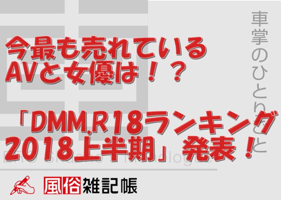 今最も売れているAVと女優は!?「DMM.R18ランキング 2018上半期」発表!